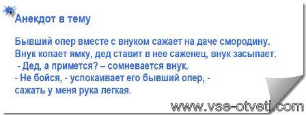 анекдот про смородину_anekdot pro smorodinu