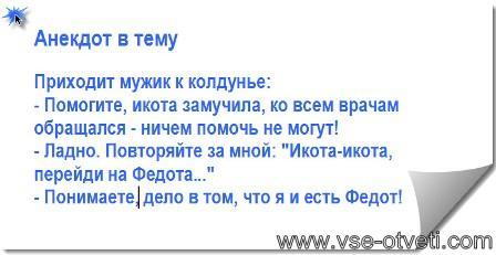 анекдот про икоту_anekdot pro ikotu