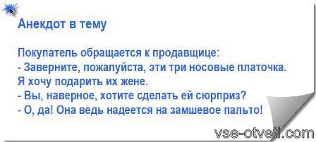 анекдот про замшу_anekdot pro zamshu