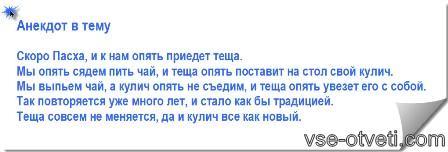 Анекдот про кулич_anekdot pro kulich