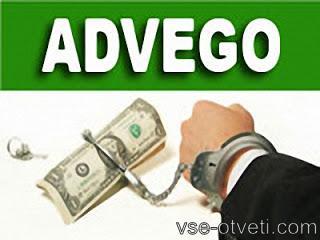 advego_адвего