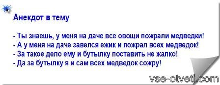 анекдот про медведку_anekdot pro medvedku