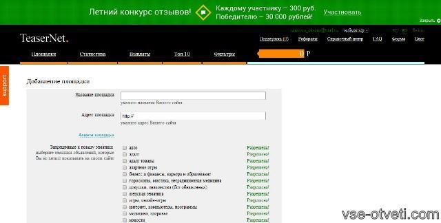 Добавление площадки_dobavleniye ploshadki