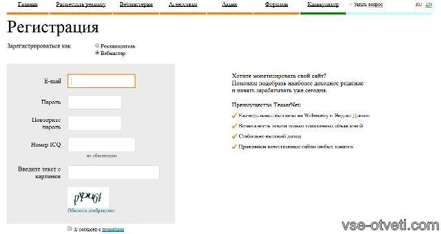 Регистрация в тизернет_registratsiya v tizernet