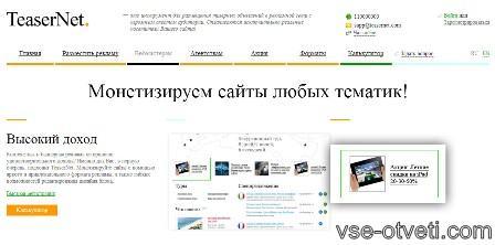 Реклама на тизерах_reklama na tizerah