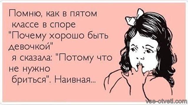 анекдот про депиляцию_anekdot pro depiliatziyu